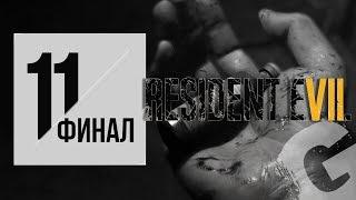 Resident Evil 7: Biohazard ☂ Прохождение на ПК #11 КОНЕЦ (VO-644)