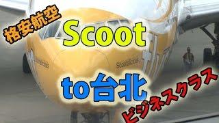 LCCの「scoot」ビジネスクラスとは!?