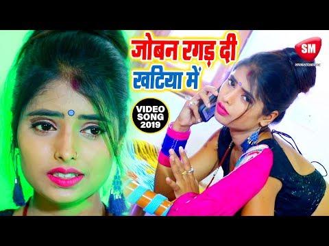 भोजपुरी-का-सबसे-बड़ा-गाना-2019---जोबना-रगड़-दी-खटिया-में---aarju-chanchal-gazipuri-|-bhojpuri-song