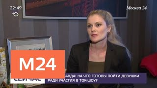 Аферисты проводят кастинг девушек якобы на популярное ток-шоу - Москва 24