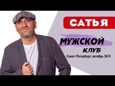 Сатья • Мужской клуб. Санкт-Петербург, октябрь 2019