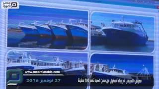 مصر العربية |  مميش: السيسى أمر ببناء أسطول من سفن الصيد تضم 100 سفينة