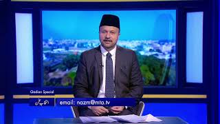 Intikhab-e-Sukhan LIVE Jalsa Qadian Special