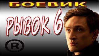 """БОЕВИК О ТЮРЬМЕ """"РЫВОК 6"""" РУССКИЕ НОВИНКИ 2017"""