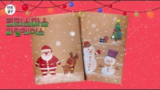 [만들기 수업] 파일케이스 만들기 / 크리스마스