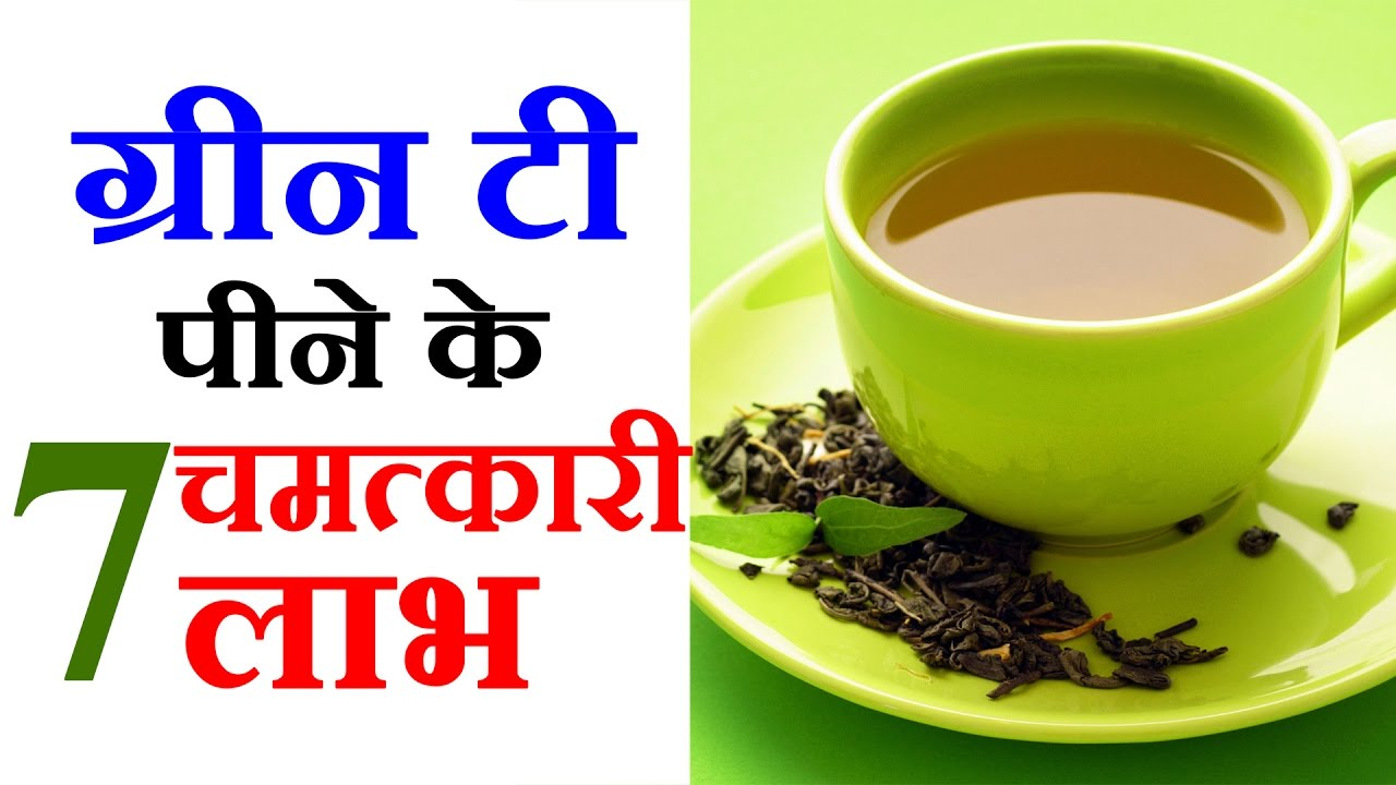 ग्रीन टी के फायदे health benefits of green tea in hindisachin goyal