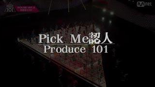 【HD認人】Produce 101 - Pick me