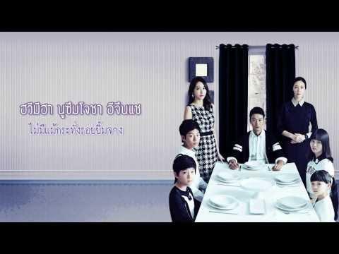 [THSUB/KARAOKE] Yoo Seungeun (유성은) - Twilight OST.Suspicious Housekeeper