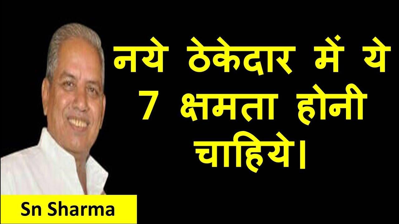 नये ठेकेदार में ये 7 क्षमता होनी चाहिये। 7 Ability in New Contractor, SN Sharma, Thekedar