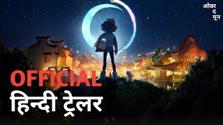 OVER THE MOON | Official Hindi Trailer | Netflix | हिन्दी ट्रेलर