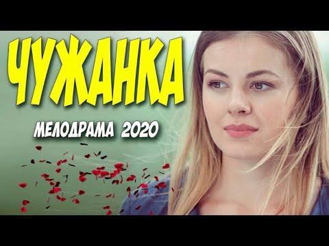 Русские мелодрамы 2020 новинки HD 1080P.  ЧУЖАНКА
