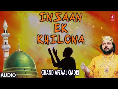 ► इंसान एक खिलोना (Audio) : CHAND AFZAAL QADRI || Naat's 2017 || T-Series Islamic Music