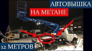 Автовышка на метане! ВИПО 12 метров с пультом дистанционного управления. Предновогодний обзор!
