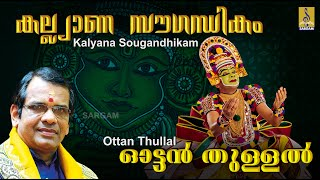 കല്യാണ സൗഗന്ധികം കലാമണ്ഡലം ഗീതാനന്ദൻ/ Ottan Thullal - KalyanaSougandhikam -Kalamandalam Geethanandan