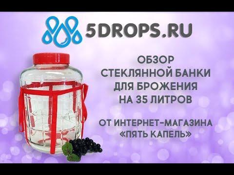 обзор стеклянной банки с гидрозатвором на 35 литров