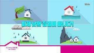 chubb 우리집 무사고 할인보험 광고 2019년-8분