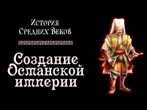 Создание Османской империи (рус.) История средних веков.