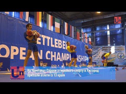 На Чемпіонат Європи з гирьового спорту в Ужгород приїхали атлети із 13 країн
