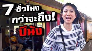 Ep. 1 'ปีนัง' 7 ชั่วโมงกว่าจะถึง! แต่อร่อยก็โอเค   Train to Penang, Malaysia
