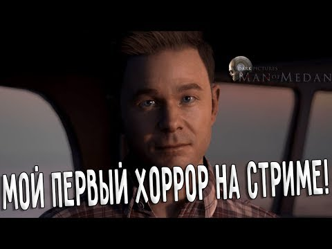 Man of Medan Мой первый хоррор на стриме! #1