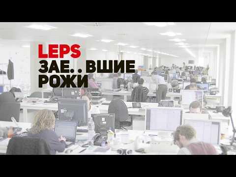 Григорий Лепс - Зае ... е рожи (премьера)