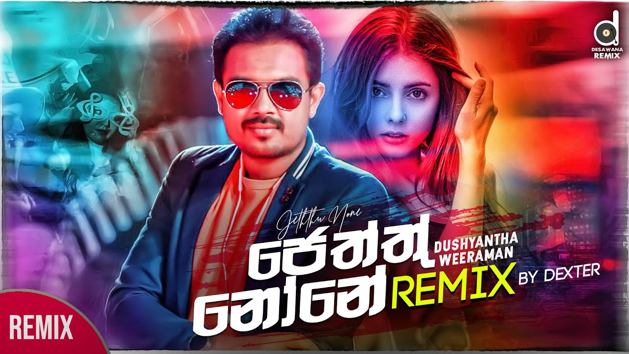 Jeththu None (Remix) - Dushyanth Weeraman (Dexter Beats) Sinhala Remix Songs | New Sinhala DJ Songs