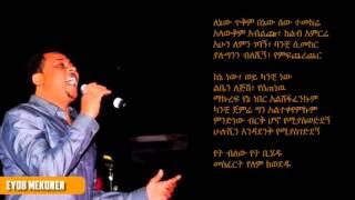 BEST Ethiopian Music - Eyob Mekonen  - Debzizesh