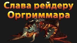 Слава рейдеру Оргриммара