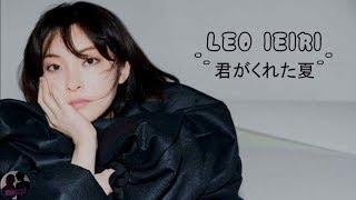 Cover images 家入レオ - 君がくれた夏 / Leo Ieiri - Kimiga Kureta Natsu