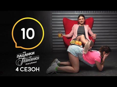 Від пацанки до панянки. Выпуск 10. Сезон 4 – 20.04.2020