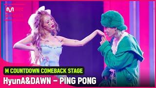 '최초 공개' 1+1=1 '현아&던'의 'PING PONG' 무대