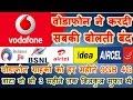 वोडाफोन ग्राहकों की हो गयी पूरी मौज.Get FREE Vodafone 9GB 4G DATA 3Months.Vodafone Latest 4G offer