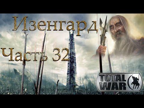 Властелин Колец: Total War DaC 3/Изенгард [Хардкор; Часть 32] Последняя Атака Гномов Кхазад-Дума