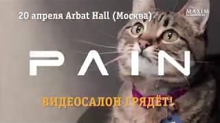 PAIN едет в Видеосалон!