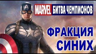 Marvel: Битва Чемпионов - Фракция Синих (ios) #5