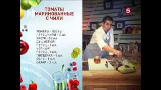 """Томаты маринованные с чили: рецепты консервации от """"Утра на 5"""""""