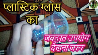 Gambar cover DIY/Flower Pot out of Disposable Plastic Glass/Best Out Of Waste Idea with all time new