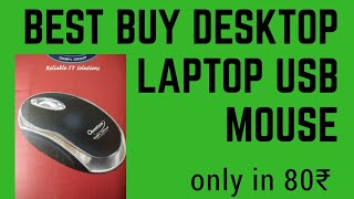 Unboxing Quantum USB Laptop Desktop Mouse in Best Price only 80 Best buy Hindi video 2019