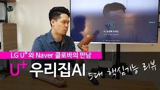 U+우리집AI 5대 핵심기능 리뷰
