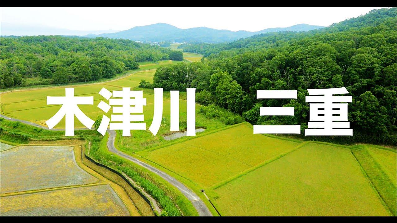 【空の旅#57】「田んぼは続くよどこまでも」空撮・多胡光純 木津川_Kizugawa aerial