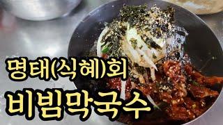 전문점 명태(식혜)회 비빔막국수,함흥냉면/전수창업,식당…