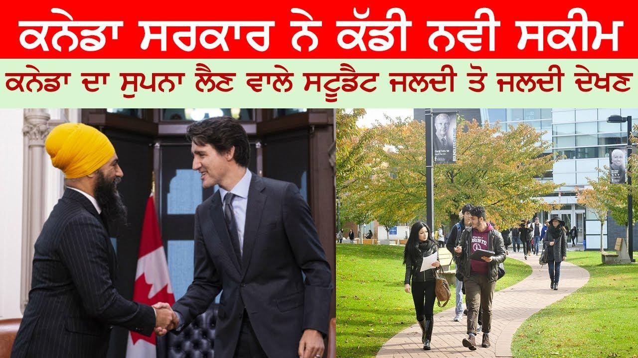 Canada Sarkar Ne Students Layi Kadi Navi Scheme | Tehlka Punjab