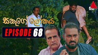 Sakuge Lokaya (සකූගේ ලෝකය) | Episode 68 | 04th August 2021 | Sirasa TV Thumbnail
