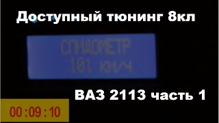 Тюнингуем ВАЗ 2113 8кл ч. 1 (10 тыс.руб)