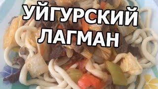Как приготовить уйгурский лагман. Рецепт лагмана гуйру от Ивана!(ЯПОНСКИЕ НОЖИ: http://www.samura.ru/ (промокод на 20% скидку