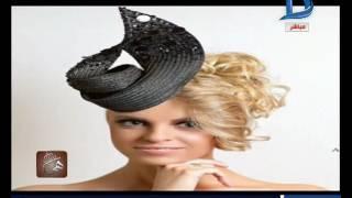 برنامج هي| مصممة قبعات مسلسل