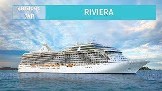 Обзор круизного лайнера Riviera Oceania компании Oceania Cruises (upper-premium) от Антарес Тур