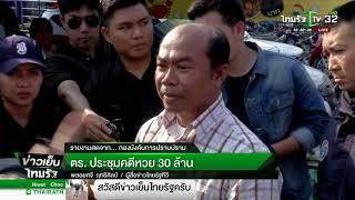 ตร.ประชุมคดีหวย 30 ล้าน   19-02-61   ข่าวเย็นไทยรัฐ