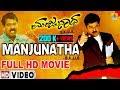 Manjunatha BA LLB Kannada Movie | Full HD Video | Jaggesh,Tabala Nanni | Jhankar Music