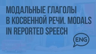 Модальные глаголы в косвенной речи. Modals in Reported Speech. Видеоурок по английскому языку 10-11
